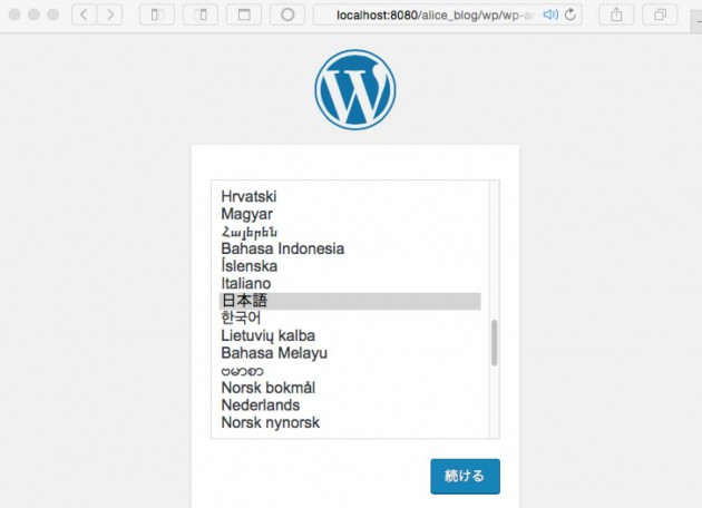 wordpress_ja_installer