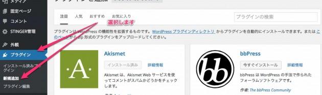 wordpress_add_new_plugin