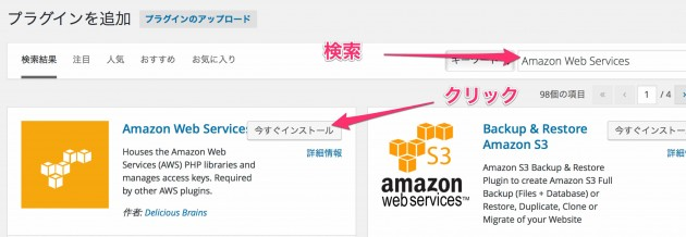 search_amazon_web_service_plugin