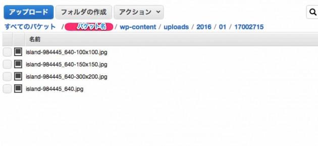 wp_backet_upload_success